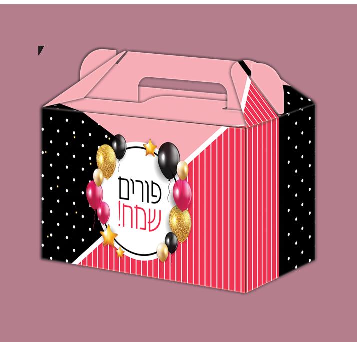 קופסא משלוח מנות